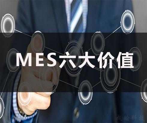 mes系统带给企业的六个价值